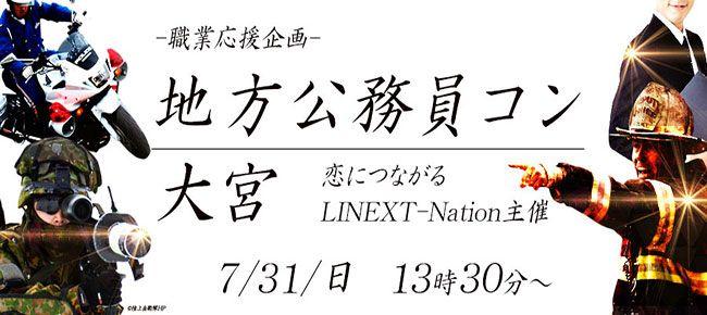 【大宮のプチ街コン】LINEXT主催 2016年7月31日