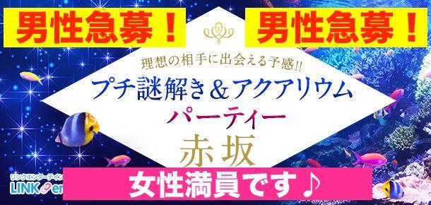 【赤坂のプチ街コン】街コンダイヤモンド主催 2016年7月1日