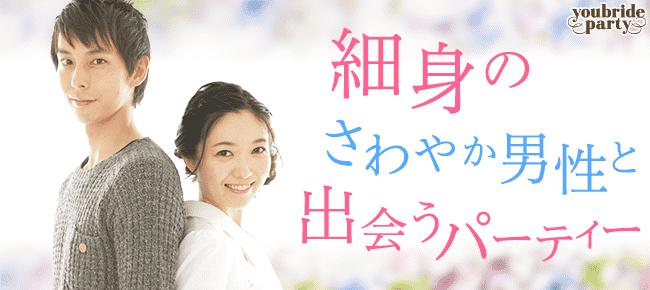 【新宿の婚活パーティー・お見合いパーティー】ユーコ主催 2016年6月14日