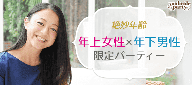 【新宿の婚活パーティー・お見合いパーティー】ユーコ主催 2016年6月15日