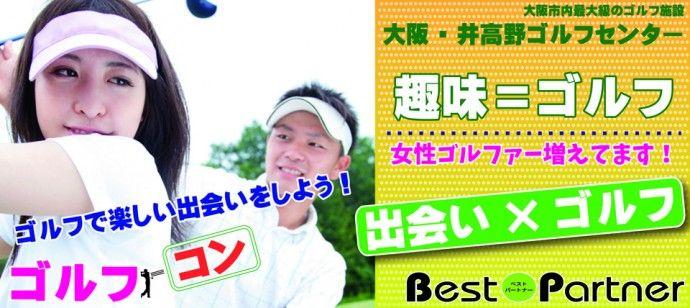 【大阪府その他のプチ街コン】ベストパートナー主催 2016年7月17日