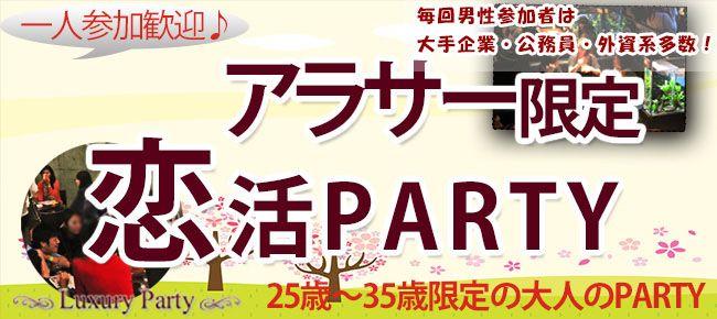 【心斎橋の恋活パーティー】Luxury Party主催 2016年7月22日