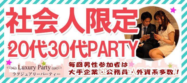 【梅田の恋活パーティー】Luxury Party主催 2016年7月24日