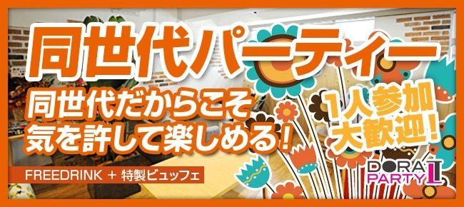 【渋谷の恋活パーティー】ドラドラ主催 2016年7月23日