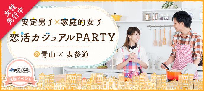 【青山の恋活パーティー】街コンジャパン主催 2016年6月19日