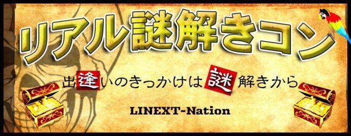 【山口県その他のプチ街コン】LINEXT主催 2016年7月2日