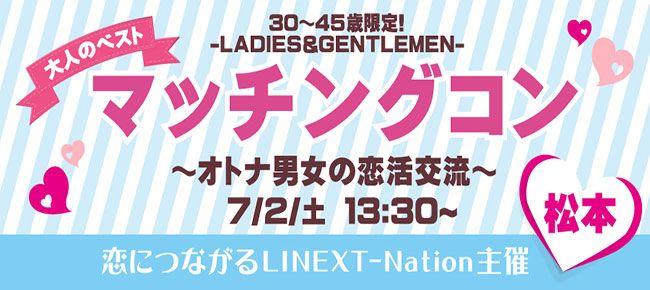 【松本のプチ街コン】LINEXT主催 2016年7月2日