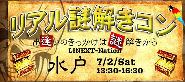 【水戸のプチ街コン】LINEXT主催 2016年7月2日