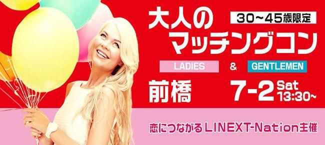 【前橋のプチ街コン】LINEXT主催 2016年7月2日