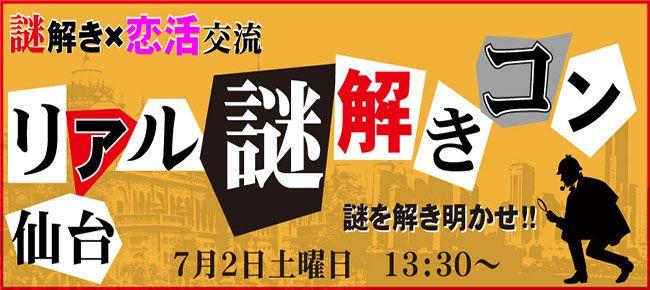 【仙台のプチ街コン】株式会社リネスト主催 2016年7月2日