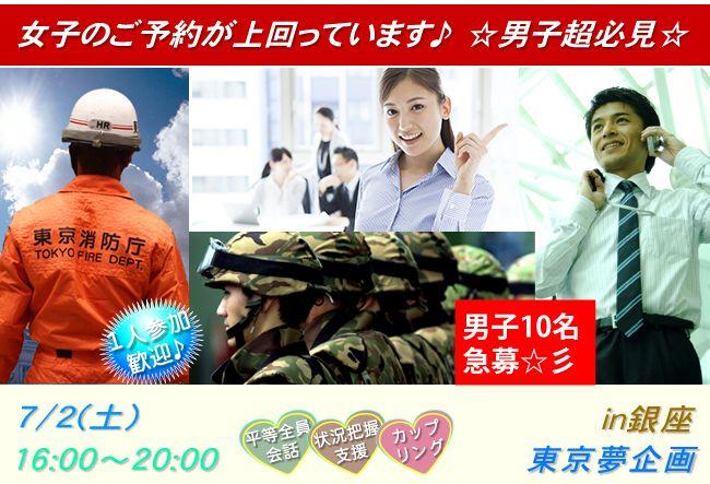 【銀座のプチ街コン】東京夢企画主催 2016年7月2日