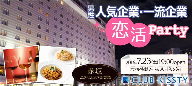 【赤坂の恋活パーティー】クラブキスティ―主催 2016年7月23日