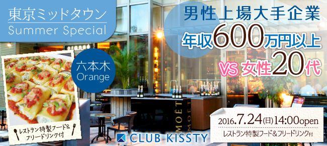 【東京都その他の恋活パーティー】クラブキスティ―主催 2016年7月24日