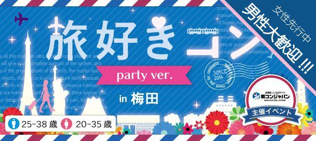 【天王寺の恋活パーティー】街コンジャパン主催 2016年6月12日