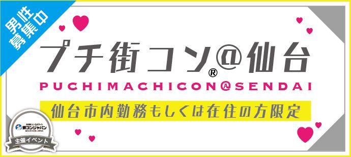 【仙台のプチ街コン】街コンジャパン主催 2016年6月19日