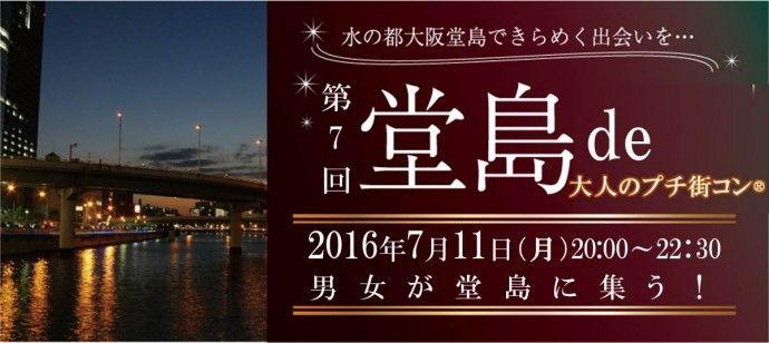 【堂島のプチ街コン】株式会社ラヴィ主催 2016年7月11日