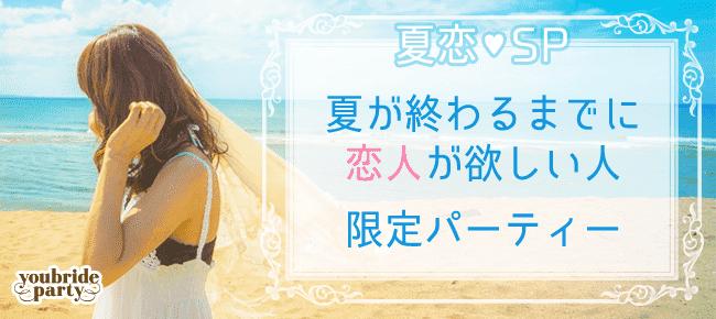 【梅田の婚活パーティー・お見合いパーティー】ユーコ主催 2016年6月24日
