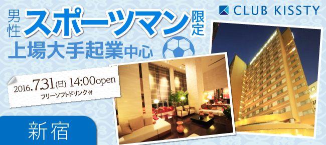 【渋谷の婚活パーティー・お見合いパーティー】クラブキスティ―主催 2016年7月31日