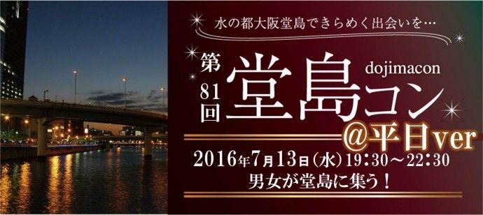 【堂島の街コン】株式会社ラヴィ主催 2016年7月13日