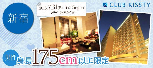 【新宿の婚活パーティー・お見合いパーティー】クラブキスティ―主催 2016年7月31日
