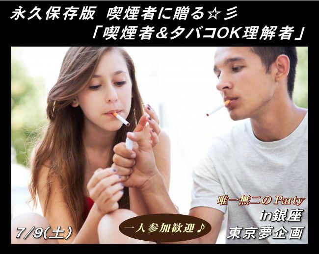 【銀座の婚活パーティー・お見合いパーティー】東京夢企画主催 2016年7月9日