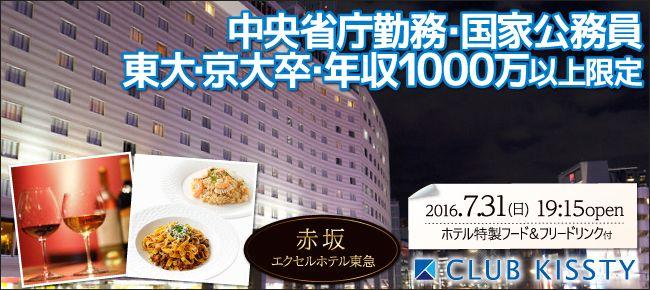 【赤坂の恋活パーティー】クラブキスティ―主催 2016年7月31日