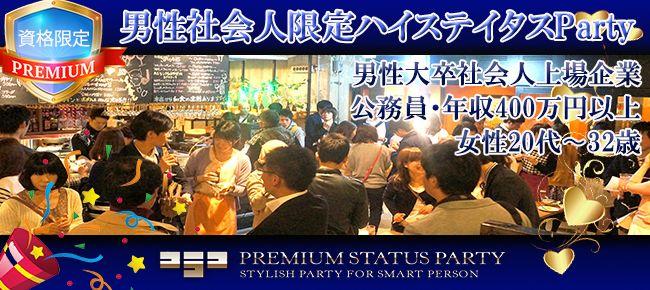 【仙台の恋活パーティー】株式会社フュージョンアンドリレーションズ主催 2016年6月26日