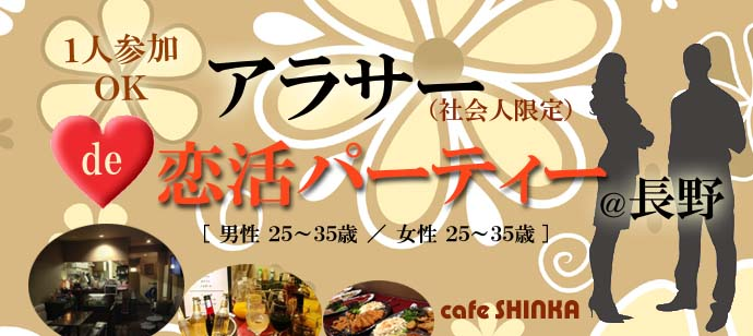 【長野の恋活パーティー】cafe SHINKA -シンカ-主催 2016年6月24日