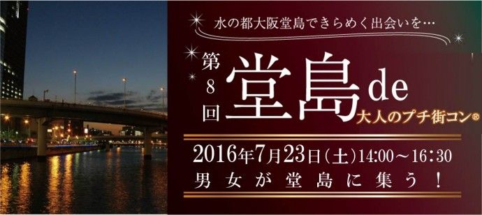【堂島のプチ街コン】株式会社ラヴィ主催 2016年7月23日