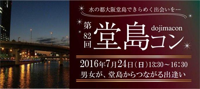 【堂島の街コン】株式会社ラヴィ主催 2016年7月24日