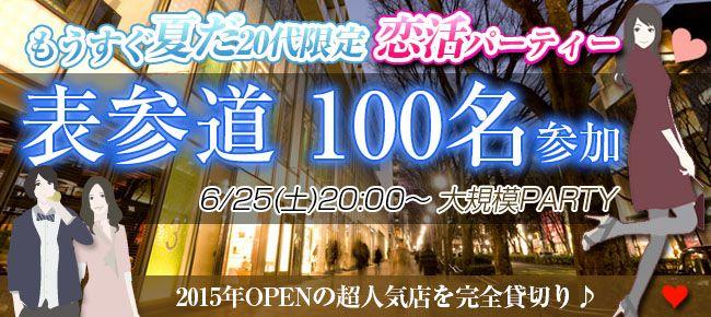 【東京都その他の恋活パーティー】株式会社アソビー主催 2016年6月25日