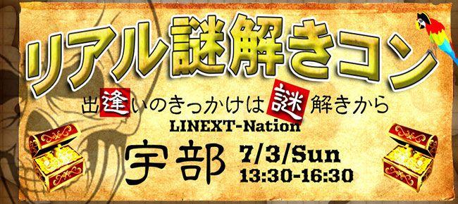 【山口県その他のプチ街コン】LINEXT主催 2016年7月3日