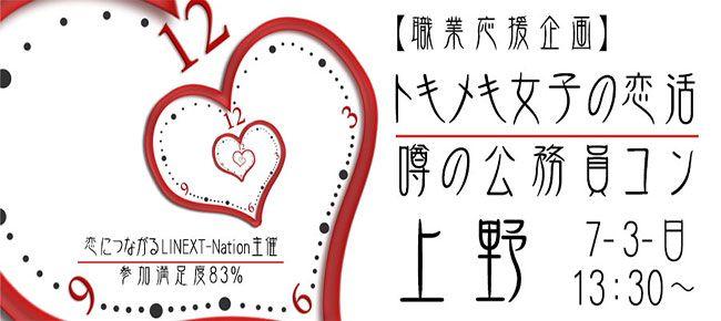 【上野のプチ街コン】株式会社リネスト主催 2016年7月3日