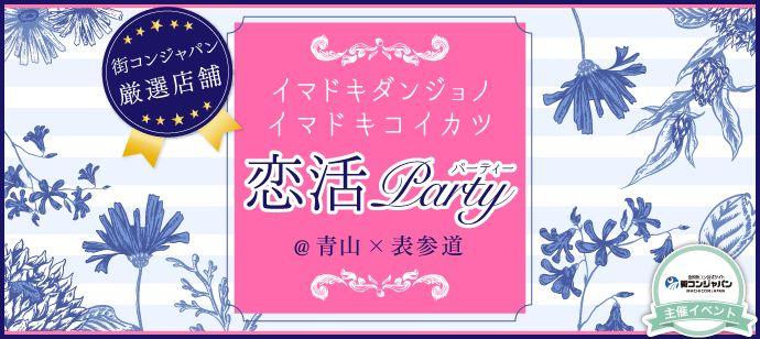 【青山の恋活パーティー】街コンジャパン主催 2016年6月25日