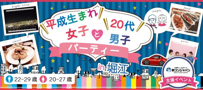 【堀江の恋活パーティー】街コンジャパン主催 2016年7月24日