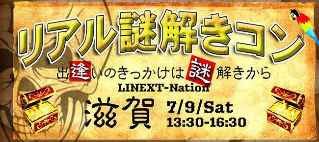【滋賀県その他のプチ街コン】LINEXT主催 2016年7月9日