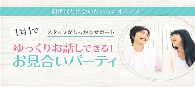 【東京都その他の婚活パーティー・お見合いパーティー】マイナビ婚活主催 2016年7月10日