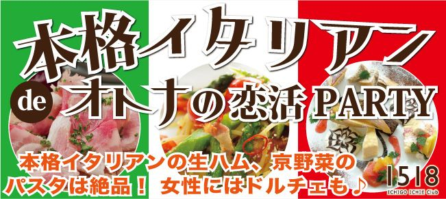 【烏丸の恋活パーティー】ICHIGO ICHIE Club/イチゴイチエクラブ主催 2016年6月4日