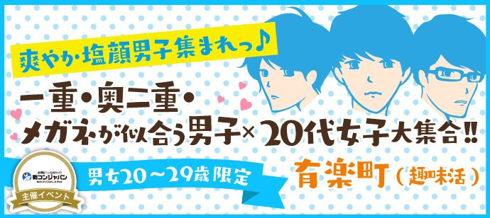 【有楽町の恋活パーティー】街コンジャパン主催 2016年6月26日