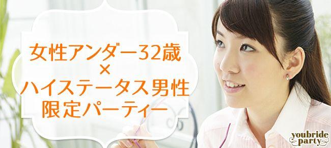 【東京都その他の婚活パーティー・お見合いパーティー】ユーコ主催 2016年6月25日