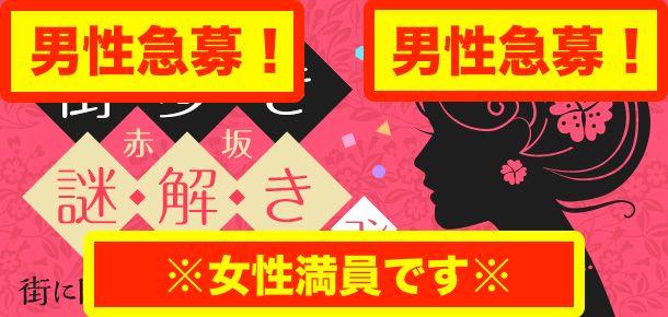 【赤坂のプチ街コン】街コンダイヤモンド主催 2016年7月16日