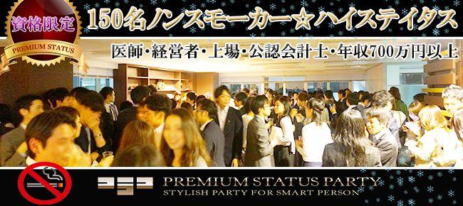 【銀座の恋活パーティー】株式会社フュージョンアンドリレーションズ主催 2016年7月1日