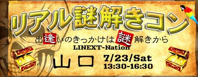 【山口のプチ街コン】LINEXT主催 2016年7月23日