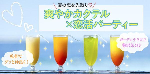 【代官山の恋活パーティー】マイナビ婚活主催 2016年7月2日