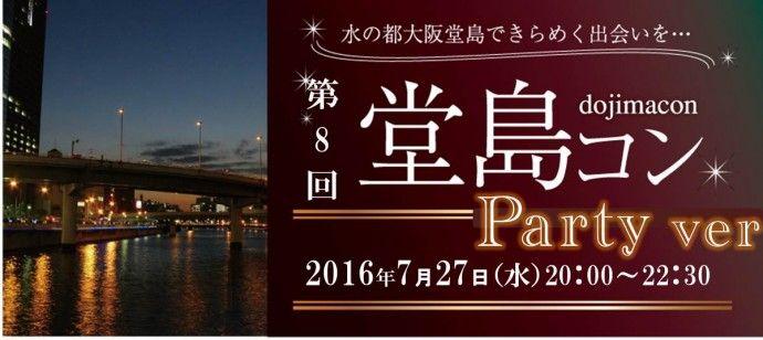 【堂島の恋活パーティー】株式会社ラヴィ主催 2016年7月27日
