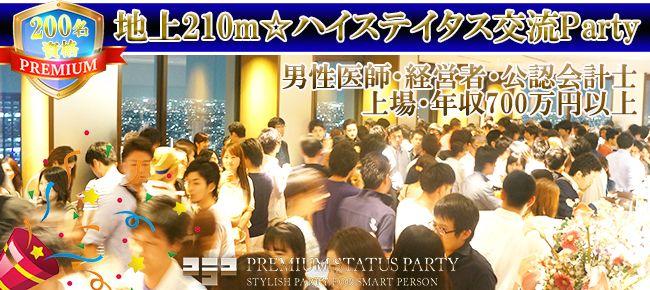 【新宿の恋活パーティー】株式会社フュージョンアンドリレーションズ主催 2016年7月2日