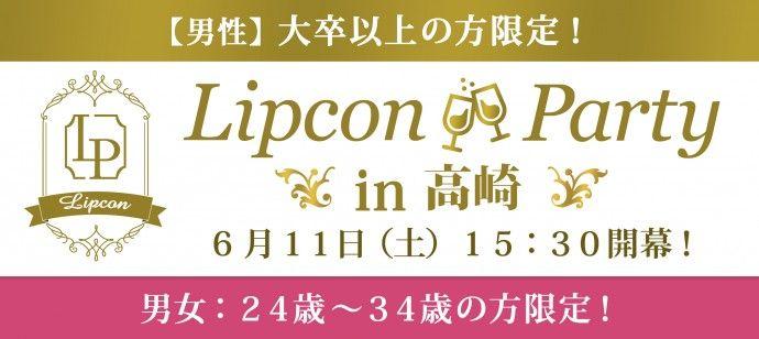 【高崎のプチ街コン】株式会社フィールドリッチ主催 2016年6月11日