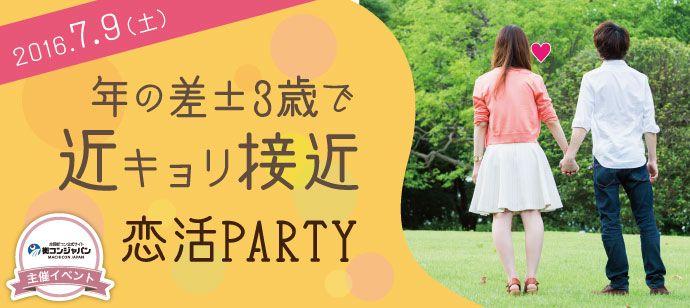 【札幌市内その他の恋活パーティー】街コンジャパン主催 2016年7月9日