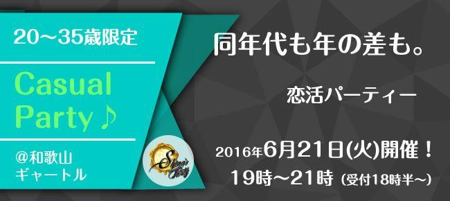 【和歌山県その他の恋活パーティー】SHIAN'S PARTY主催 2016年6月21日