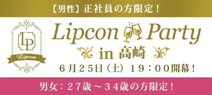 【高崎のプチ街コン】株式会社フィールドリッチ主催 2016年6月25日